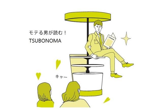 モテる男が読む!TSUBONOMA